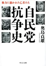 表紙: 自民党抗争史 権力に憑かれた亡者たち (中公文庫) | 奥島貞雄