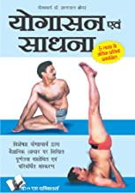 Yogasana And Sadhana (Hindi) (Hindi Edition)