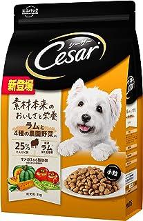 [大容量お試し品] シーザードライ 成犬用 小粒 ドッグフード ラムと4種の農園野菜入り 3kg