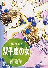 表紙: STAYリバース 双子座の女 (flowers コミックス) | 西炯子