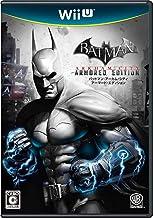 バットマン:アーカム・シティ アーマード・エディション (特典なし) - Wii U