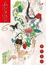 表紙: ムシヌユン(6) (ビッグコミックス)   都留泰作