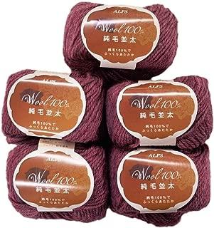 手芸のいとや 毛糸 純毛毛糸 ALPS純毛並太 単色5玉セット NO.10 ワインレッド 1玉約30g巻糸長58M ウール100%