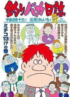 釣りバカ日誌 (101) (ビッグコミックス)