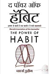The Power of Habit: Apan Je Karto Te Ka Karto? Te Kase Badalaiche (Marathi Edition) Kindle Edition