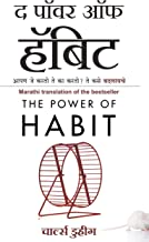 The Power of Habit: Apan Je Karto Te Ka Karto? Te Kase Badalaiche (Marathi Edition)
