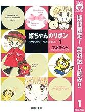 表紙: 姫ちゃんのリボン【期間限定無料】 1 (りぼんマスコットコミックスDIGITAL) | 水沢めぐみ