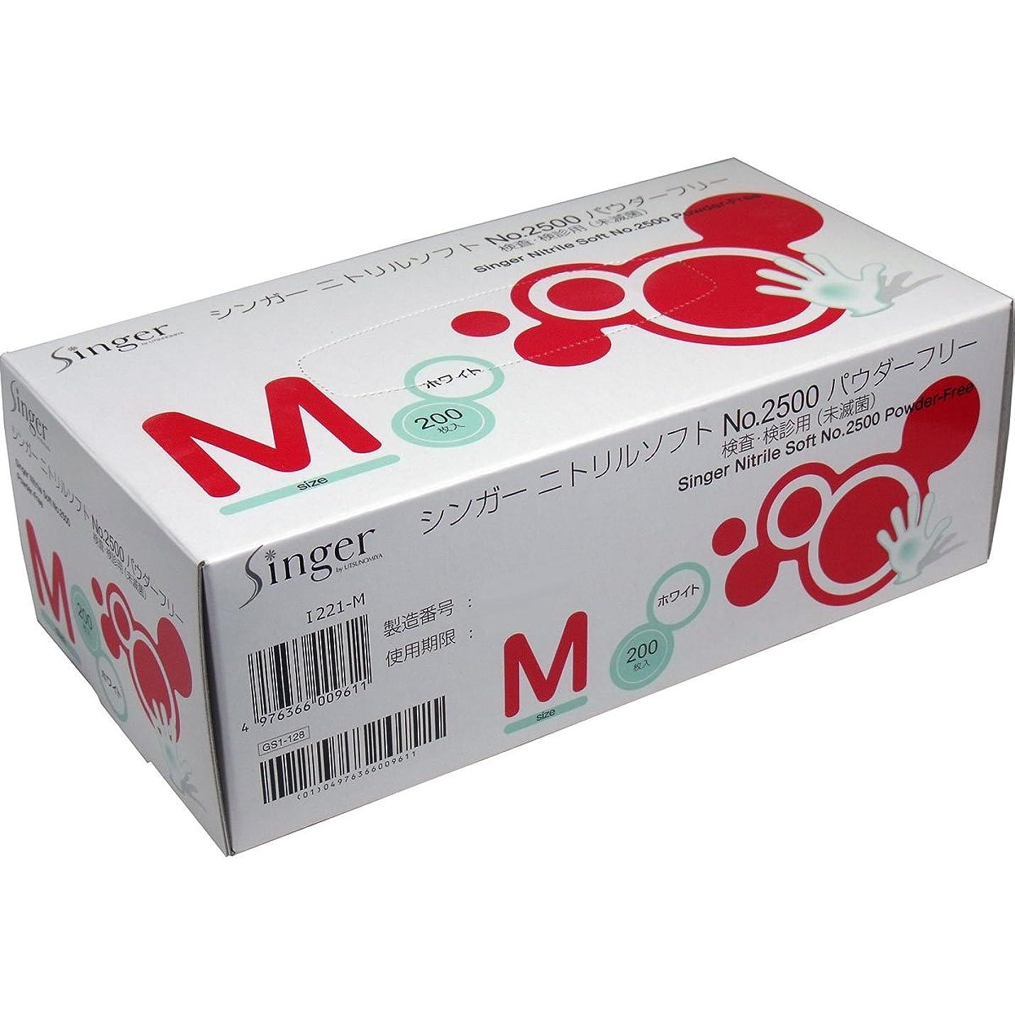 レース料理森シンガーニトリルソフト No.2500 パウダーフリー ホワイト Mサイズ 200枚