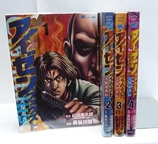 アイゼンファウスト 天保忍者伝 コミック 1-4巻セット (KCデラックス)