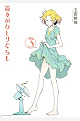 彼女のひとりぐらし (3) (バーズコミックス デラックス) Kindle版