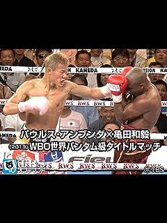 パウルス・アンブンダ×亀田和毅(2013) WBO世界バンタム級タイトルマッチ【TBSオンデマンド】