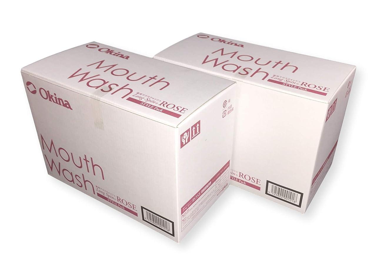 貫通する二度戸棚オキナ マウスウォッシュ ロングスピン スタイルパック ROSE お得な2箱セット(100入りx2箱) LS-RS
