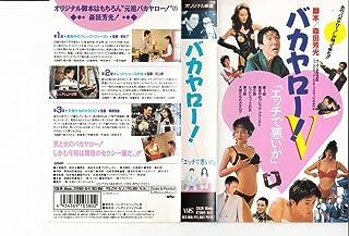 バカヤロー!5 [VHS]