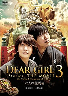 Dear Girl~Stories~THE MOVIE3 the United Kingdom of KOCHI 六人の龍馬編 [DVD]