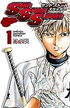 SAND STORM SLUGGER 1 (少年チャンピオン・コミックス)
