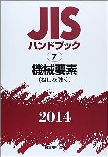 JISハンドブック〈2014 7〉機械要素(ねじを除く)