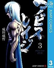 表紙: アビスレイジ 3 (ジャンプコミックスDIGITAL) | 成田成哲