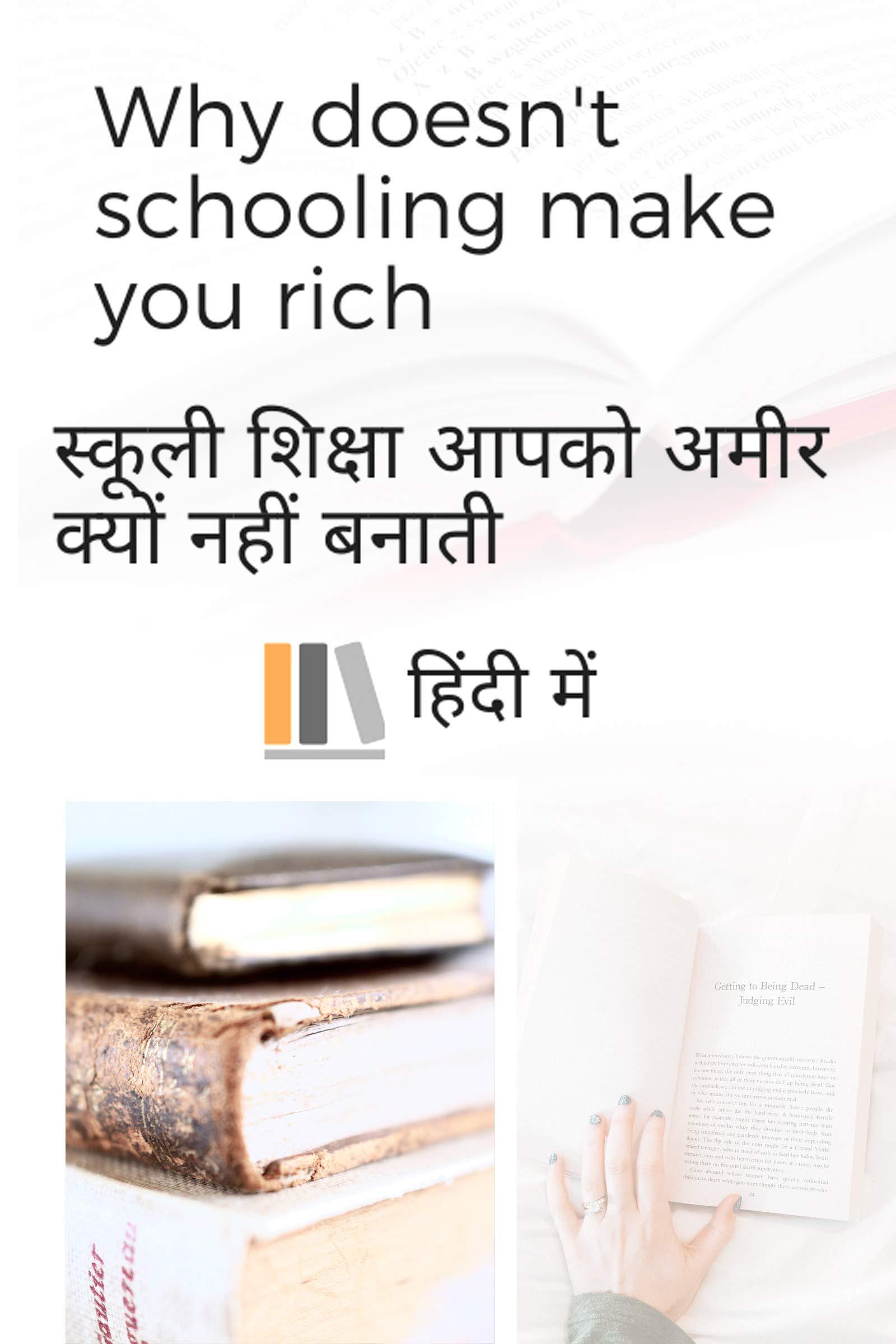Schooli shiksha aapko amir kyu nahi banati: Schooli shiksha aapko amir kyu nahi banati (Hindi Edition)