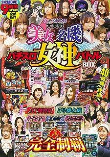 美女と名機 パチスロ女神バトルBOX (<DVD>)