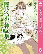 僕とシッポと神楽坂(かぐらざか) 8 (マーガレットコミックスDIGITAL)