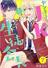 ヤンキーJKとワケあり生徒会長 分冊版 7話 (まんが王国コミックス)