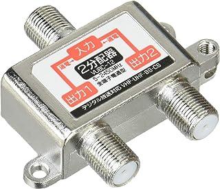 変換名人 アンテナ2分配器 地デジ(UHF)/VHF/BS/CS/CS110°対応 [ 全端子電流通過・Fプラグ ] VUBC-12