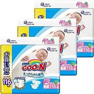 【テープ 新生児サイズ】グーン まっさらさら通気 (お誕生~5kg) 348枚(116枚×3) [ケース販売]