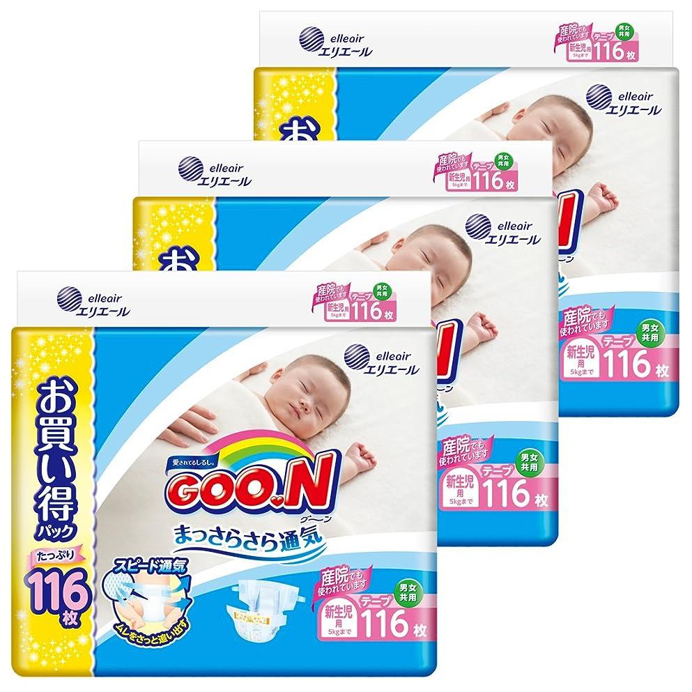 咽頭基礎理論効果的【テープ 新生児サイズ】グーン まっさらさら通気 (お誕生~5kg) 348枚(116枚×3) [ケース販売]