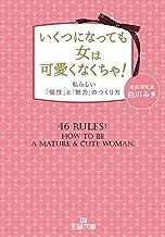 表紙: いくつになっても女は可愛くなくちゃ!―――私らしい「個性」と「魅力」のつくり方 (王様文庫) | 白川 みき