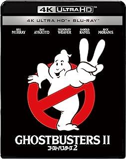 ゴーストバスターズ2 4K ULTRA HD & ブルーレイセット [4K ULTRA HD + Blu-ray]
