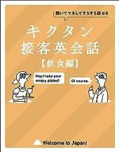 表紙: [音声DL付]キクタン接客英会話【飲食編】~聞いてマネしてすらすら話せる キクタン接客英会話シリーズ | アルク英語出版編集部