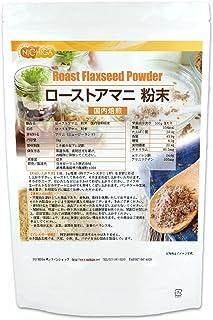 ローストアマニ 粉末 1kg 国内焙煎 焙煎亜麻仁 フラックスシード [02] SUPER FOOD NICHIGA(ニチガ)