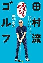 表紙: 田村流「あきらめる」ゴルフ | 田村尚之