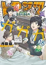 表紙: トクサツガガガ(18) (ビッグコミックス) | 丹羽庭