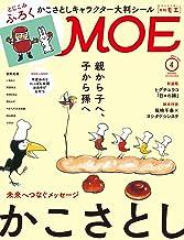 MOE (モエ) 2021年4月号 [雑誌] (かこさとし | とじこみふろく かこさとし 人気キャラクター大判シール)