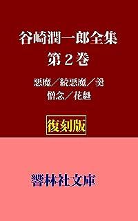 【復刻版】谷崎潤一郎全集第2巻―「悪魔/続悪魔/羹/憎念/華魁」 (響林社文庫)