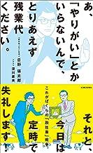 表紙: あ、「やりがい」とかいらないんで、とりあえず残業代ください。   日野 瑛太郎