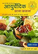 आयुर्वेदिक खाना खजाना: Ayurvedic Khana Khazana (Ayurvedic cooking Book 1) (Hindi Edition)