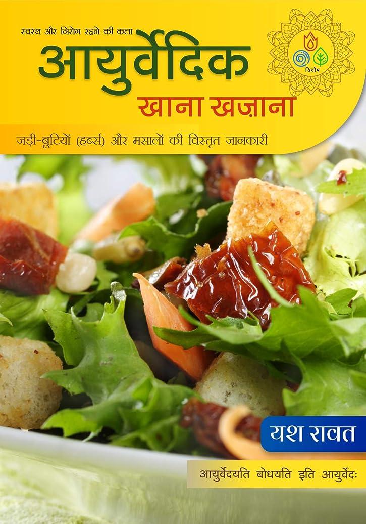 に慣れ悲惨ハチ?????????? ???? ?????: Ayurvedic Khana Khazana (Ayurvedic cooking Book 1) (Hindi Edition)