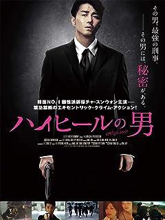 ハイヒールの男(字幕版)