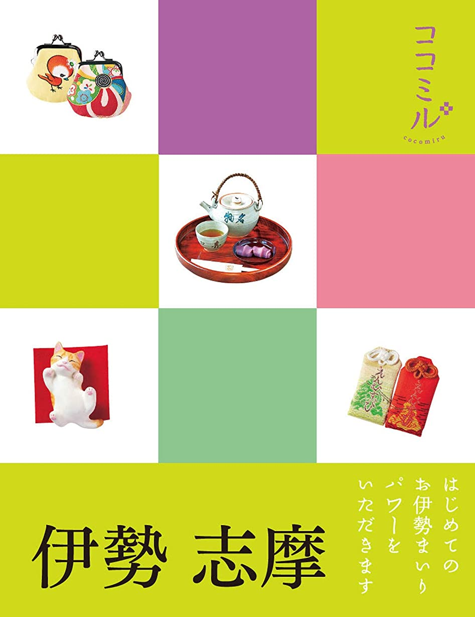 コインランドリー取り戻す電気陽性ココミル 伊勢 志摩(2020年版)