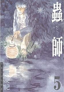 蟲師(5) (アフタヌーンコミックス)