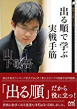 表紙: 出る順で学ぶ 実戦手筋 (囲碁人文庫シリーズ) | 山下 敬吾