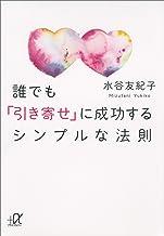 表紙: 誰でも「引き寄せ」に成功するシンプルな法則 (講談社+α文庫) | 水谷友紀子
