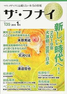 ザ・フナイ vol.135