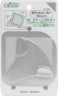 クロバー(Clover) ポケットメーカ 袖丸み形 8.6x14.6x0.9cm 31-001