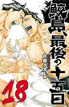 表紙: 鮫島、最後の十五日 18 (少年チャンピオン・コミックス)   佐藤タカヒロ