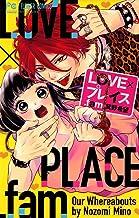 表紙: LOVE×プレイス.fam (フラワーコミックス) | 箕野希望