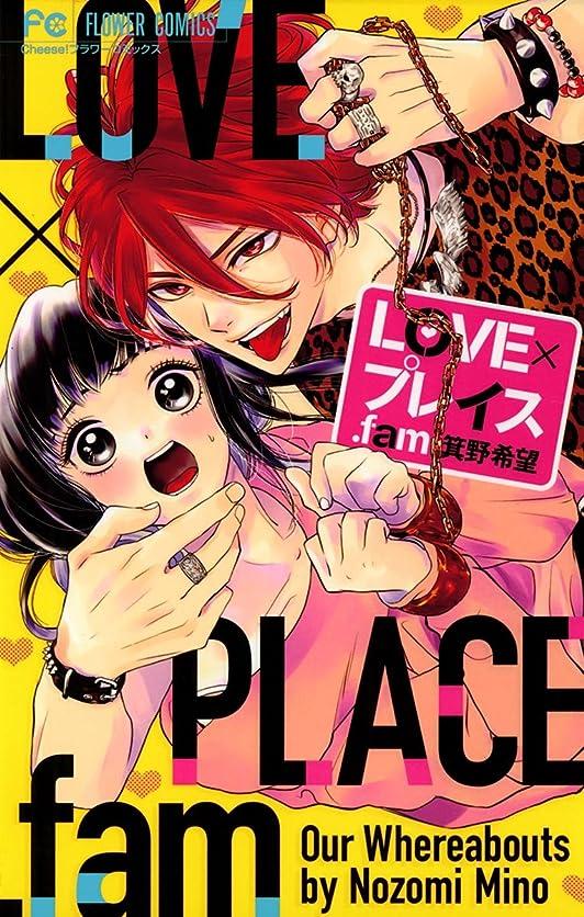 キリマンジャロ信号挨拶LOVE×プレイス.fam (フラワーコミックス)