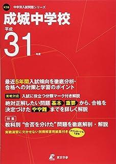成城中学校 平成31年度用 【過去5年分収録】 (中学別入試問題シリーズK28)